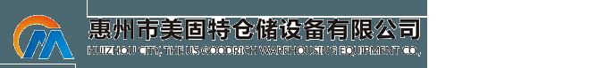 惠州市美固特倉儲設備有限公司
