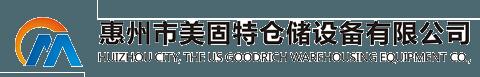 Dongguan City, long yi logistics equipment Co., Ltd.