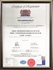 ISO 9001 中文证书