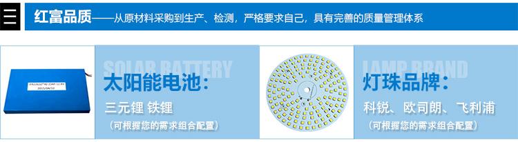 太阳能路灯材料