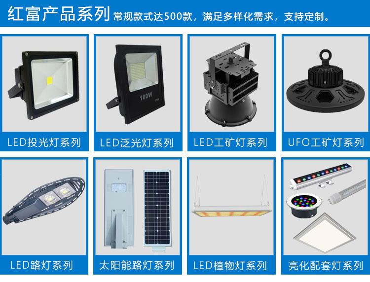 LED照明灯具系列